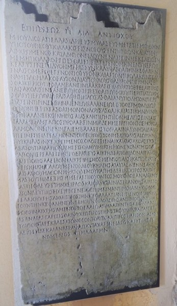 Stele with accounts of healing at the sanctuary, as well as quotes of the Hymn to Apollo